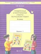 Проверочные и контрольные работы по русскому языку 4 класс (комплект из 2 книг)