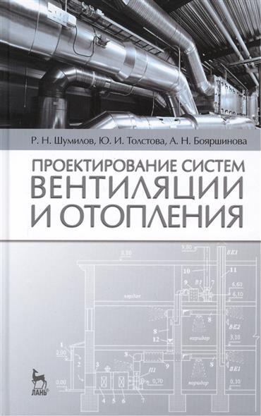 Шумилов Р.: Проектирование систем вентиляции и отопления. Учебное пособие. Издание второе, исправленное и дополненное