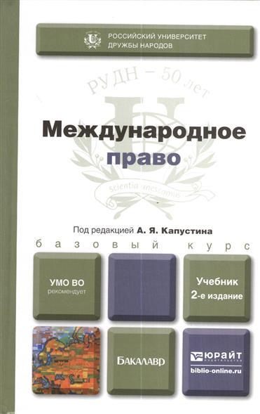 Международное право. Учебник для бакалавров. 2-е издание, переработанное и дополненное