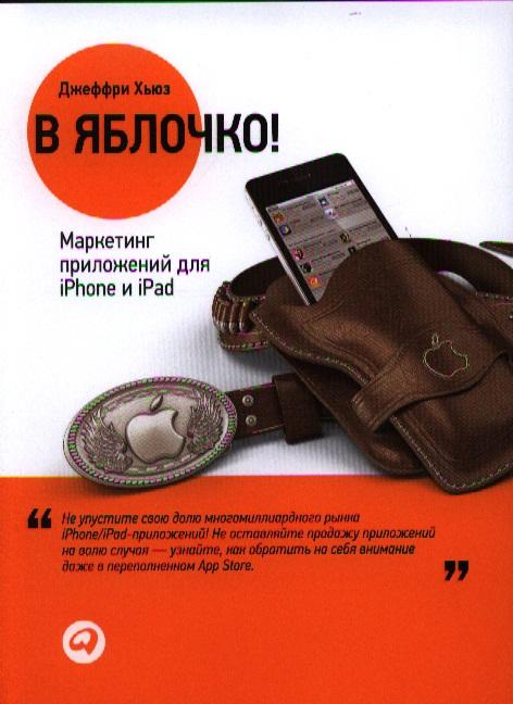 Хьюз Дж. В яблочко! Маркетинг приложений iPhone и iPad стилус iphone ipad