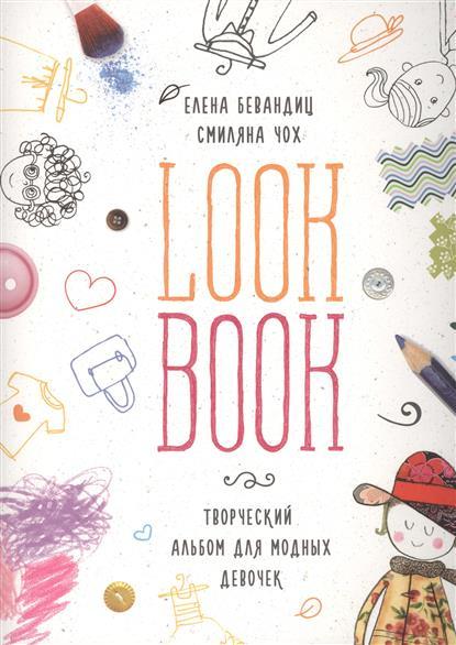 Бевандиц Е., Чох С. Lookbook. Творческий альбом для модных девочек ISBN: 9785000576403 пластилин smart gum 80гр светится в темноте