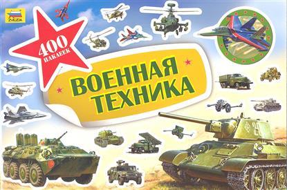Кузнецова Н. (сост.) Военная техника. 400 наклеек