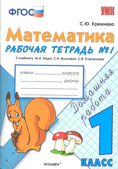 Кремнева С.: Математика. 1 кл Р/т 1