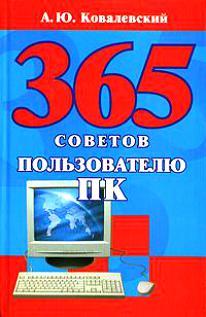 цена на Ковалевский А. 365 советов пользователю ПК