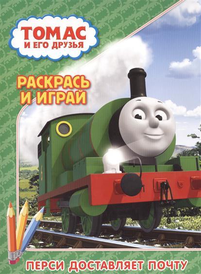 Ульянова М. (ред.) Томас и его друзья. Перси доставляет почту. Раскрась и играй