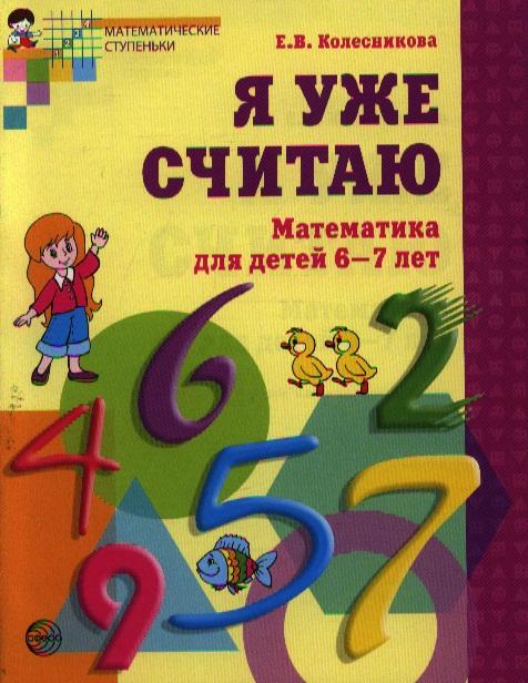 Колесникова Е. Я уже считаю Р/т для детей 6-7 лет е в колесникова математика я считаю до десяти 5 6 лет