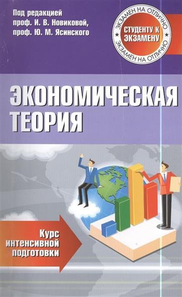 Новикова И., Ясинский Ю., Коврей В., Максименко-Новохрост Т. Экономическая теория. Курс интенсивной подготовки