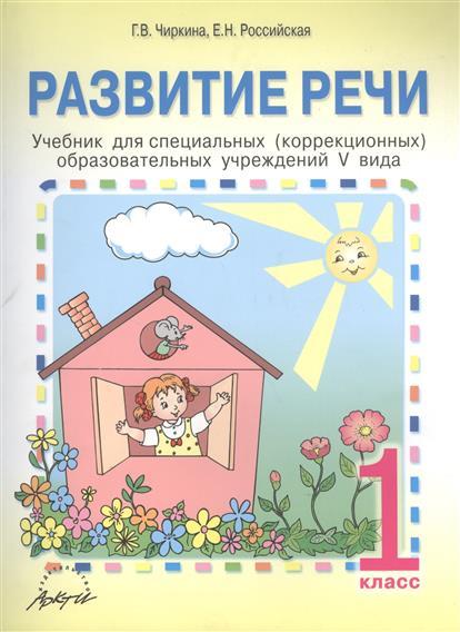 Развитие речи. 1 класс. Учебник для специальных (коррекционных) образовательных учреждений V вида