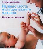 Макконохи Э. Первые шесть месяцев вашего малыша Неделя за неделей