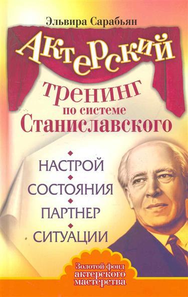 Актерский тренинг по системе Станиславского Настрой…