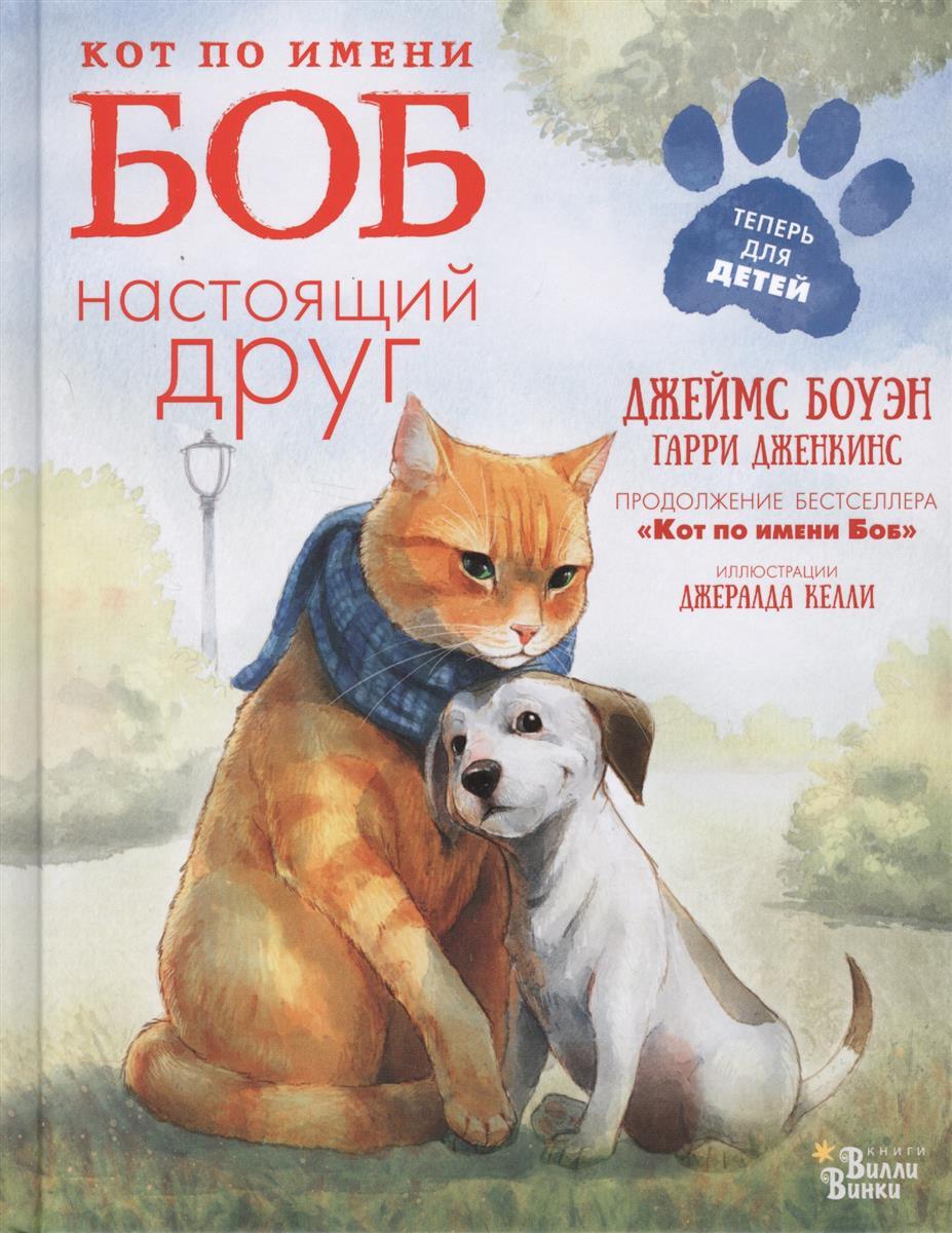 Боуэн Дж., Дженкинс Г. Кот по имени Боб - настоящий друг