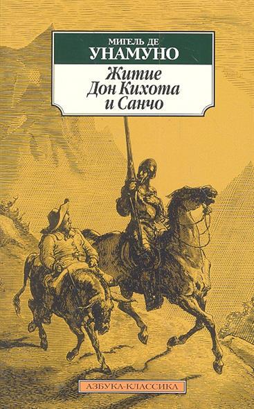 Житие Дон Кихота и Санчо…