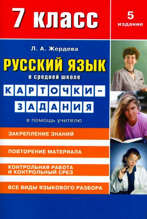 купить Жердева Л. Русский язык в ср. школе 7 кл Карточки-задания по цене 151 рублей