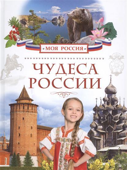 Маневич И. Чудеса России маневич и шахов м знаменитые чудеса востока