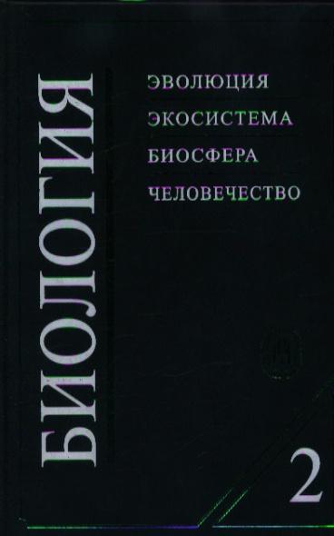 Биология т.2 Ярыгин