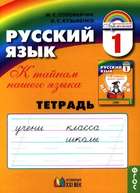 все цены на Соловейчик М., Кузьменко Н. Русский язык. Тетрадь к учебнику для 1 класса общеобразовательных организаций онлайн