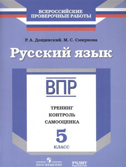 Русский язык. Рабочая тетрадь. 5 класс. Тренинг. Контроль. Самооценка