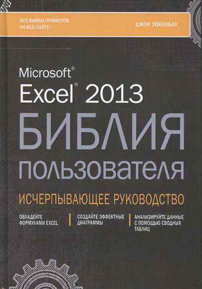 Microsoft® Excel® 2013. Библия пользователя
