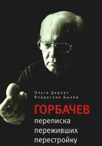Горбачев Переписка переживших перестройку