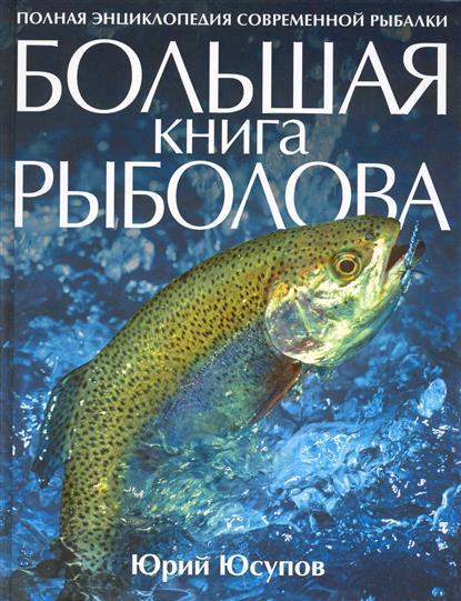 Юсупов Ю. Большая книга рыболова ситников ю книга теней