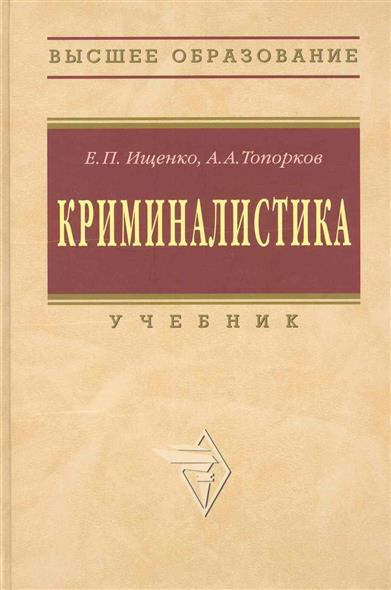 Ищенко Е., Топорков А. Криминалистика Учеб.