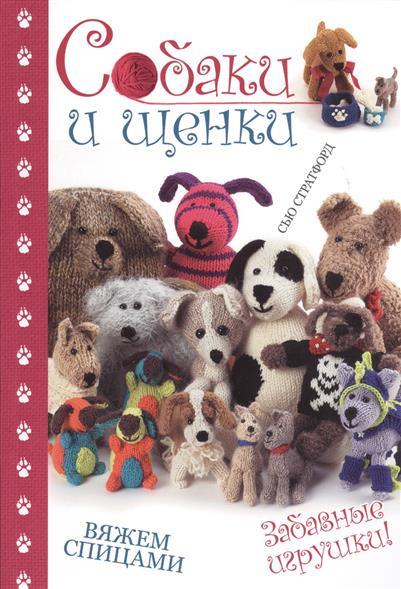 Собаки и щенки: Вяжем спицами: Забавные игрушки!