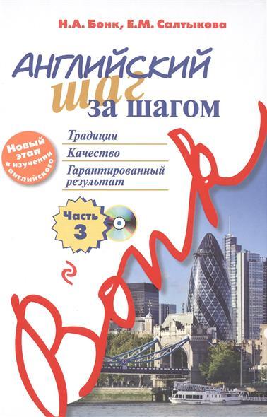 Бонк Н., Салтыкова Е. Английский шаг за шагом. Часть 3 (+CD) самоучитель по рисованию шаг за шагом cd с видеокурсом