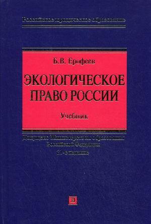 Ерофеев Б. Экологическое  право России Уч.