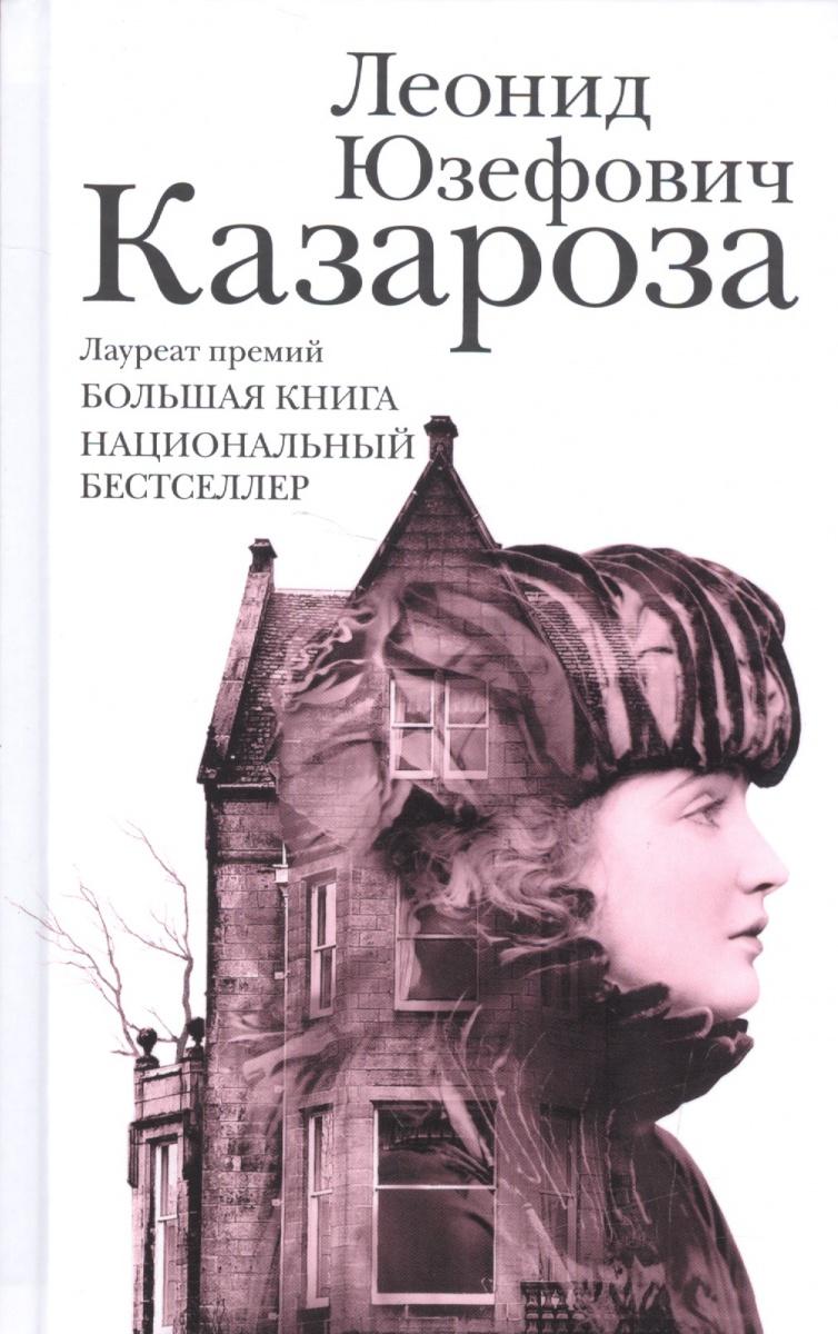 Юзефович Л. Казароза