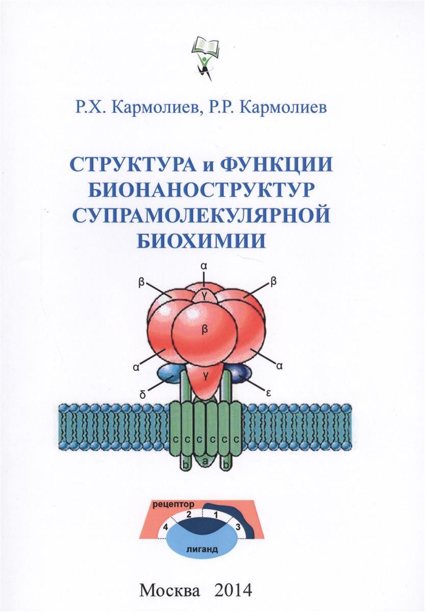 Структура и функции бионаноструктур супрамолекулярной биохимии. Учебное пособие