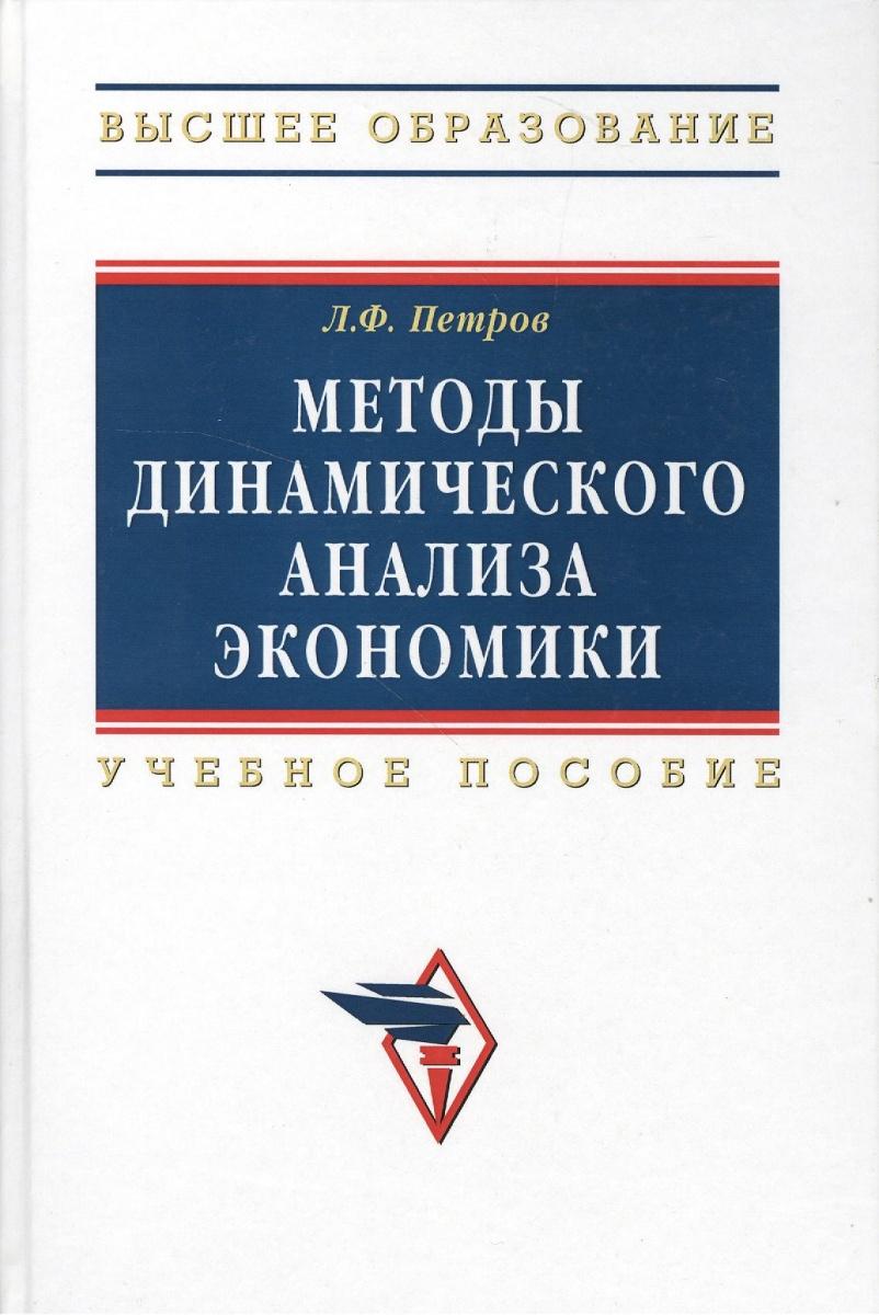 Петров Л. Методы динамического анализа экономики. Учебное пособие