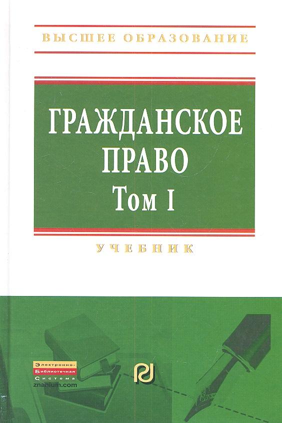Черничкина Г. (ред.) Гражданское право. Том первый. Учебник ISBN: 9785369010518