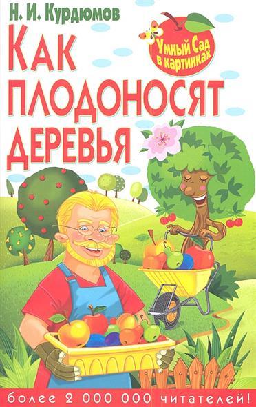 Как плодоносят деревья