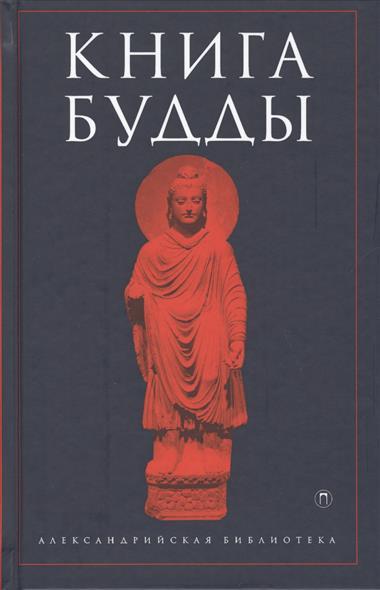 Книга Будды