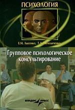 Лысенко Е. Групповое психологическое консультирование минигалиева м психологическое консультирование теория и практика