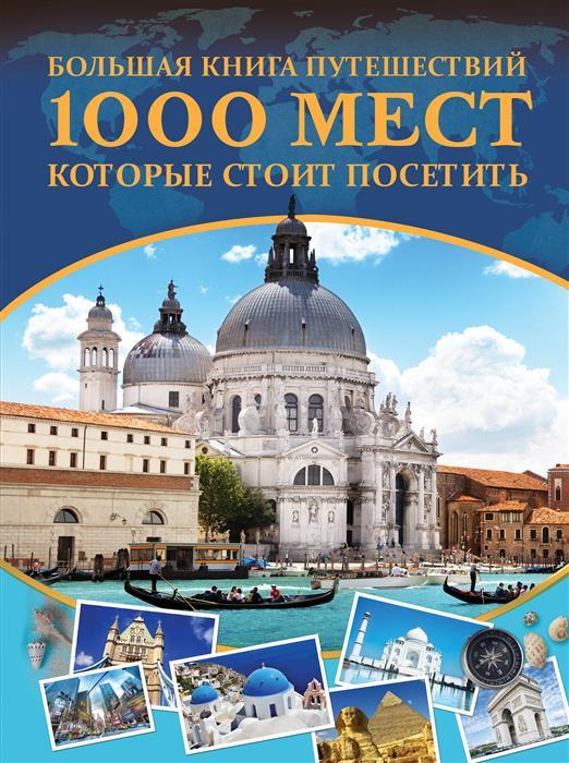Мерников А., Мороз А. Большая книга путешествий. 1000 мест, которые стоит посетить