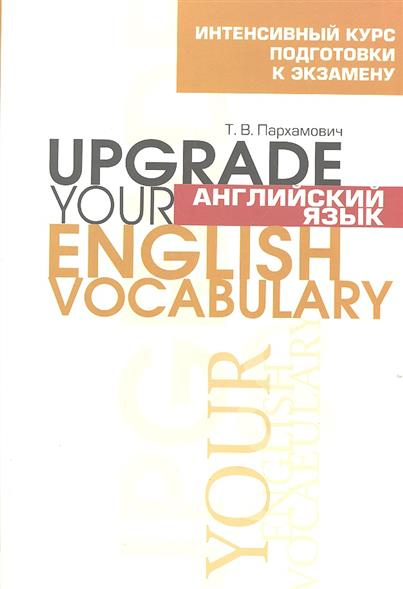 Пархамович Т. Английский язык. Upgrade your English Vocabulary английский язык upgrade your english vocabulary prepositions and prepositional phrases