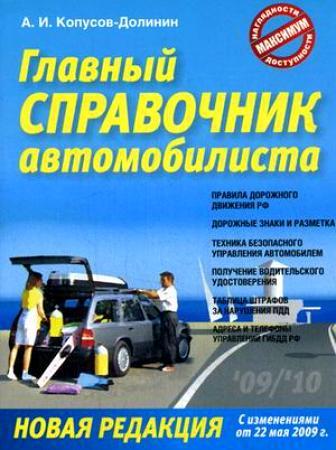 Главный справочник автомобилиста