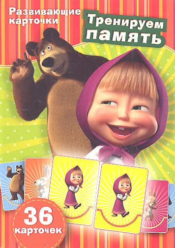 Маша и Медведь. Тренируем память. Развивающие карточки. 36 карточек