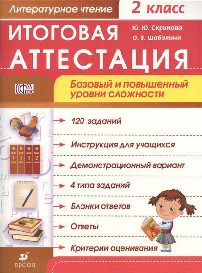 Литературное чтение. 2 класс. Итоговая аттестация