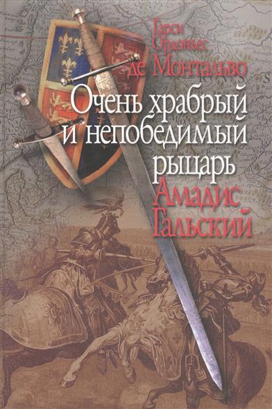 Монтальво Г. Очень храбрый и непобедимый рыцарь Амадис Гальский лем станислав непобедимый