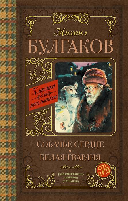 Булгаков М. Собачье сердце. Белая гвардия книги издательство аст собачье сердце другой состав