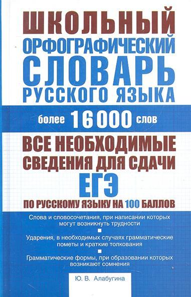 Алабугина Ю. Школьный орфографический словарь рус. яз.