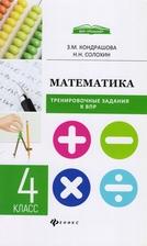 Математика. 4 класс. Тренировочные задания к ВПР