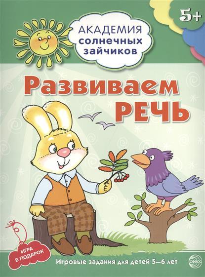 Четвертаков К. Развиваем речь. Игровые задания для детей 5-6 лет. Игра в подарок подарок девочке на 6 лет