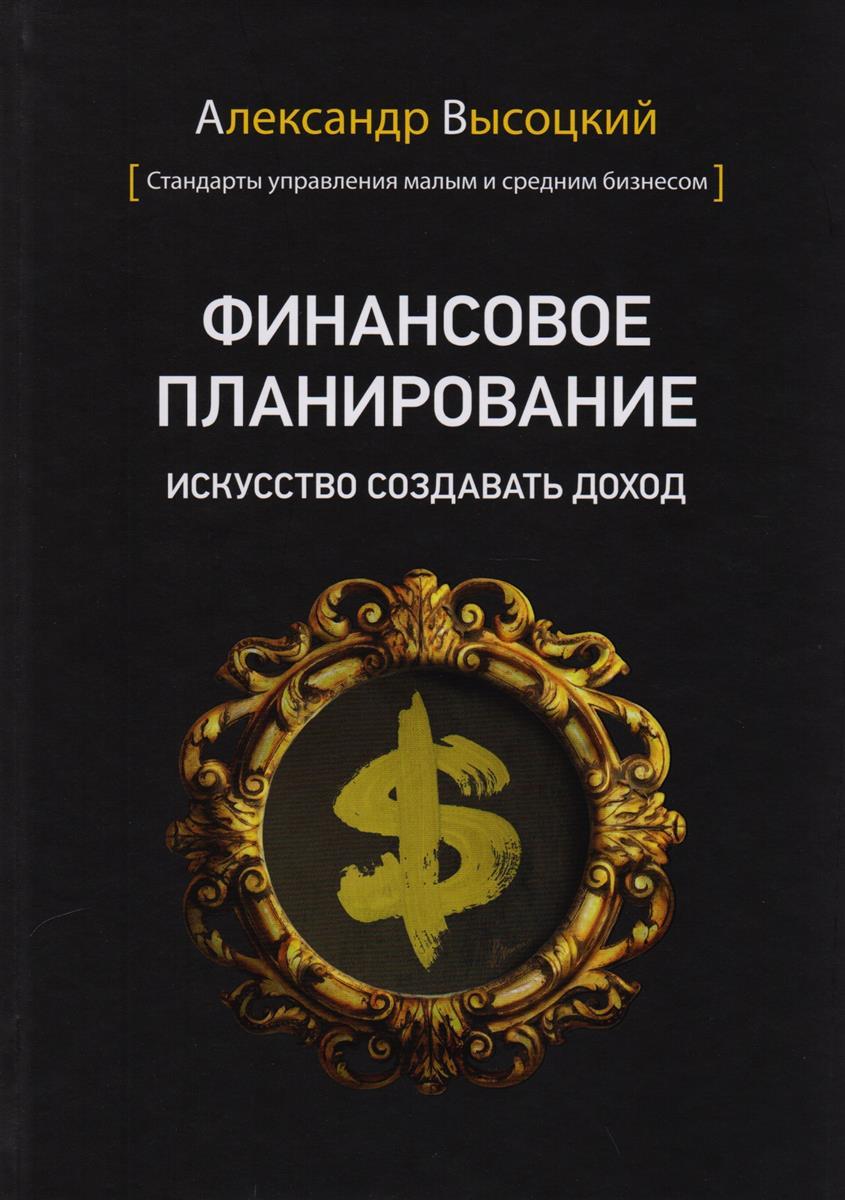 Высоцкий А. Финансовое планирование. Искусство создавать доход рюкзак adidas 3098