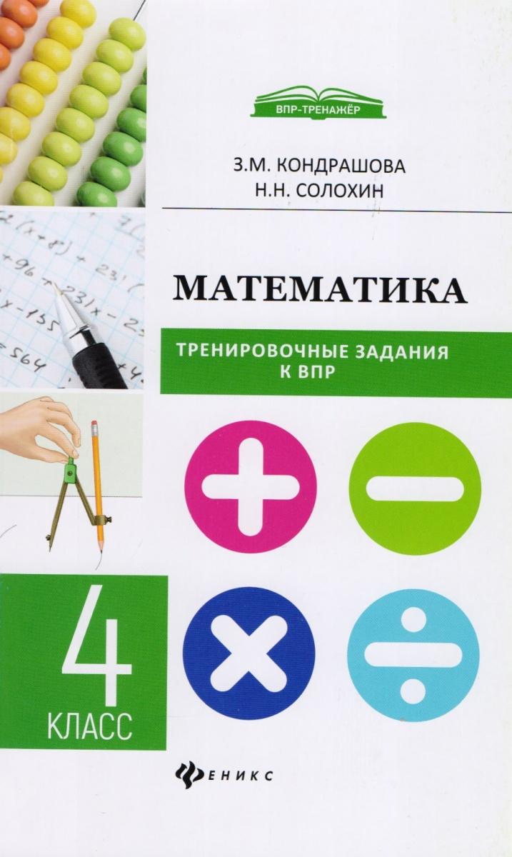 Кондрашова З., Солохин Н. Математика. 4 класс. Тренировочные задания к ВПР ISBN: 9785222292747