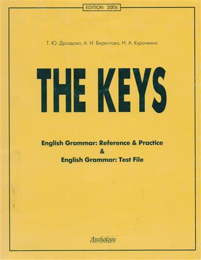 Дроздова Т. Английская грамматика Ключи плу м вся английская грамматика полный курс