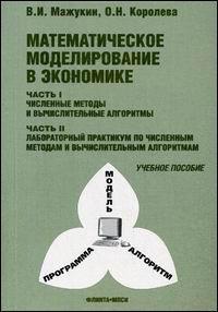 Мажукин В. Математическое моделирование в экономике ч.1,2 Уч. пос. морошкин в буров в бизнес планирование уч пос