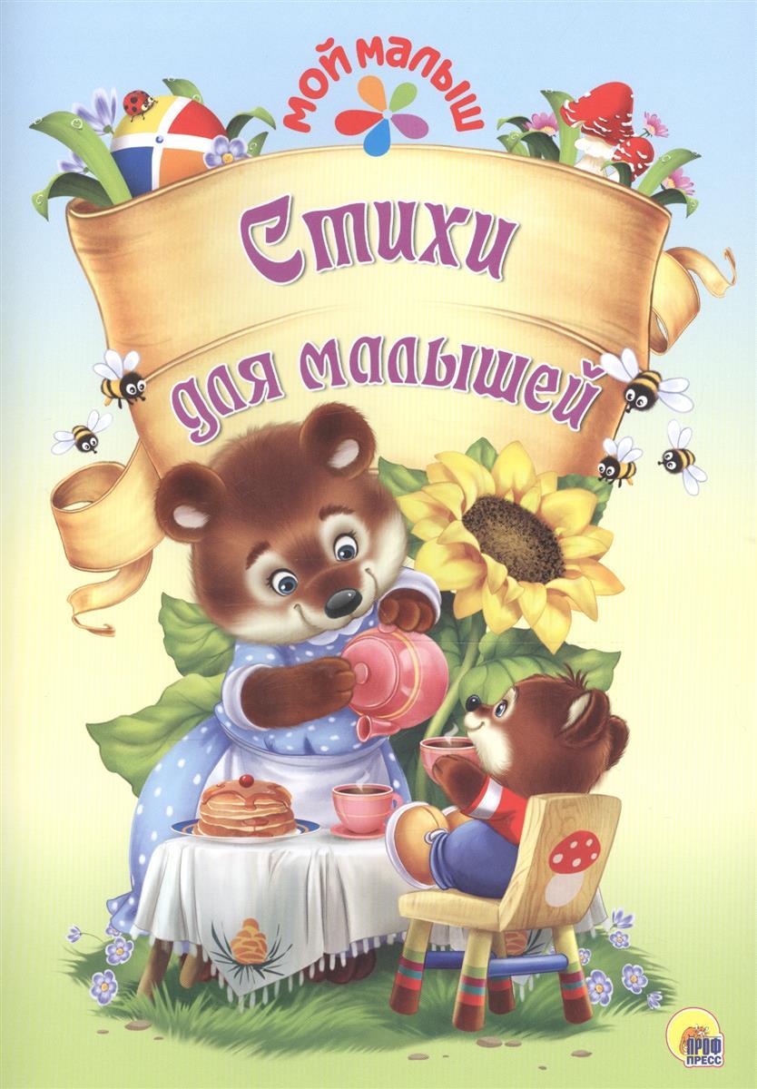 Майер Н., Шелюх Н. Стихи для малышей